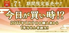 「あのとき、それから しずおか平成史 B級グルメ(1)浜松餃子(上)」