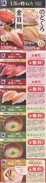 「はま寿司 濃厚!北海道味噌ラーメン」、そして「カニみそご飯」「韓国風のり巻き」「こぎつねごはん」「新玉ねぎたっぷり親子丼」「お刺身とフルーツの彩りちらし」