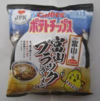 「ポテトチップス 富山ブラックラーメン味」、そして「くらしの歳時記」2月【煮込みハンバーグ】