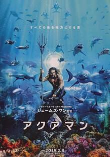 アクアマン(Aquaman)