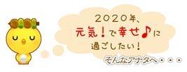 006_20200105162701